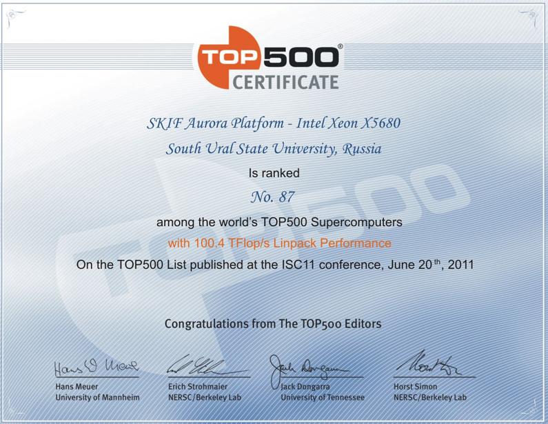 Еще в 2011 году уральский суперкомпьютер был 82-ым в рейтиге TOP500